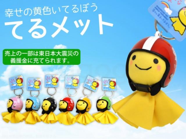 快晴の お守り ♪ 幸せの黄色い てるぼう & ジェ...