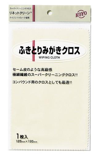 光陽社  ふきとりみがきクロス 195×125【はこぽ...