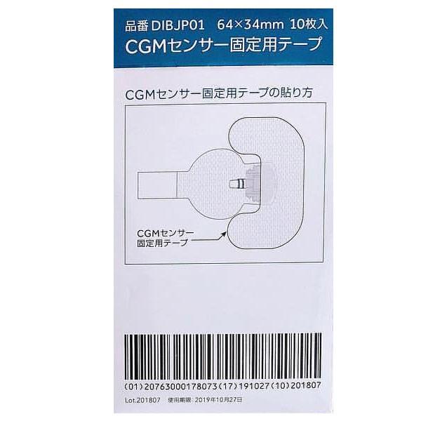 CGMセンサー固定用テープ メドトロニック DIBJP...