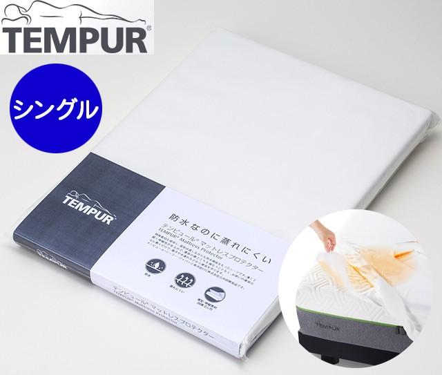 【送料無料】テンピュール マットレスプロテクタ...