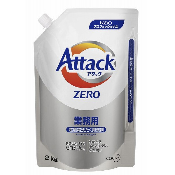 アタックZERO 業務用 2kg(超濃縮洗たく...