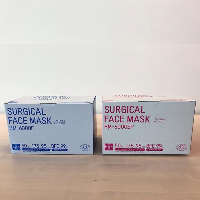 サージカルフェイスマスク 50枚入 ブルー(HM-6...