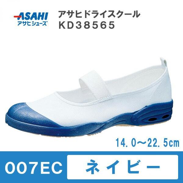 アサヒ ドライスクール 007EC ネイビー 14.0...