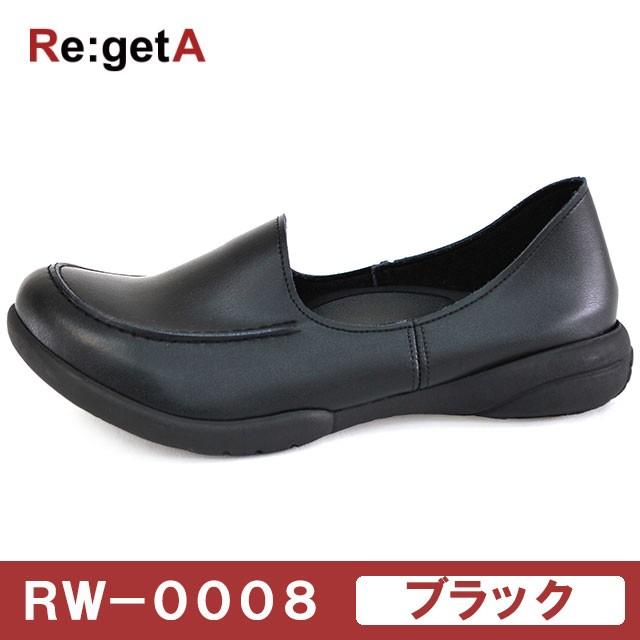 【送料無料】リゲッタワーク RW0008 ブラ...