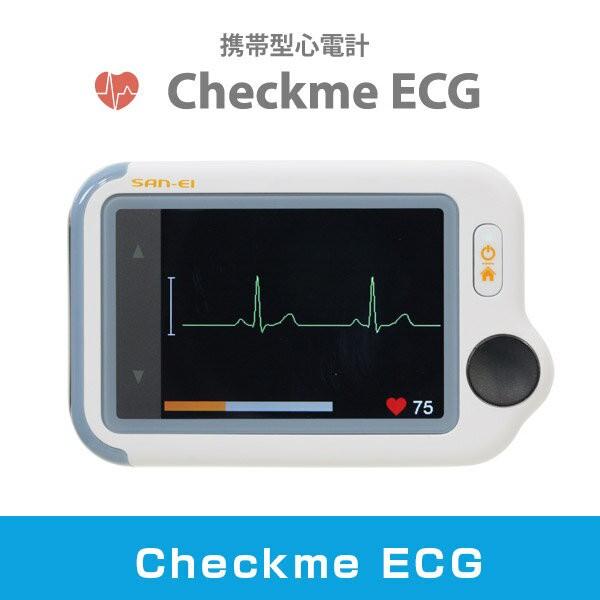 【送料無料】ECGラボ 携帯型心電計 Checkme E...