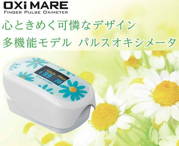 【送料無料】オキシマーレ S-116 パルスオキシ...