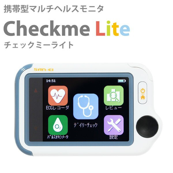 ECGラボ Checkme Lite チェックミーライト【...