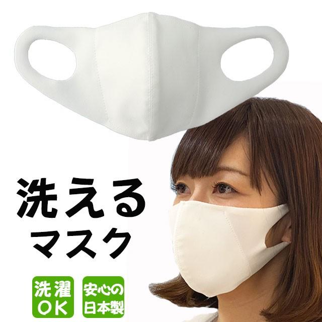 <メール便送料無料>洗えるマスク ホワイト 1...