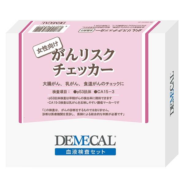 DEMECAL(デメカル)血液検査キット 女性向けがん...