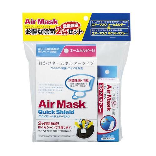 中京医薬品 エアーマスク 数量限定 2点セット