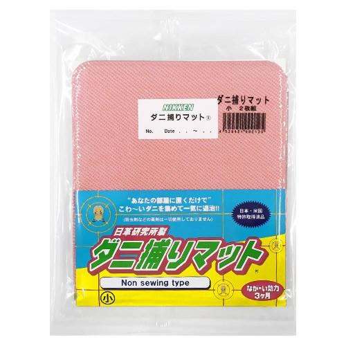 日革研究所 ダニ捕りマット 小2枚組 ピンク