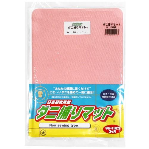日革研究所 ダニ捕りマット 大2枚組 ピンク