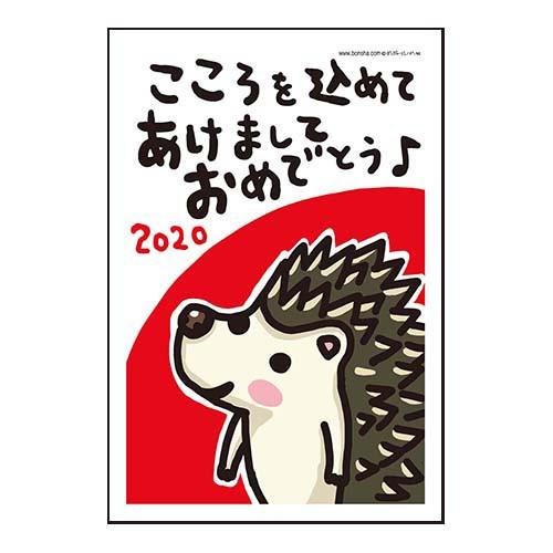 【ポイント10倍! 12月17日9:59まで】【年賀】...