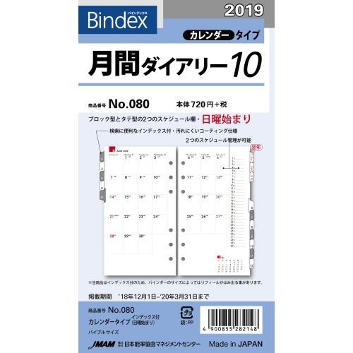 【2018年12月始まり】 日本能率協会 Bindex 月...