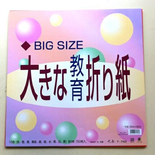 京の象 大きな教育折紙 30cm角 7−743