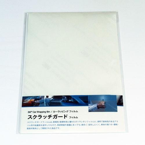 3M スクラッチガード ABFP