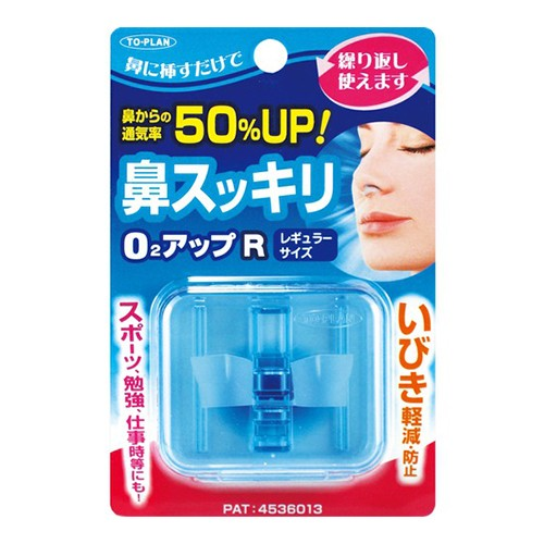 TO−PLAN 鼻スッキリO2アップ レギュラーサイズ│リラックス・癒しグッズ 快眠グッズ