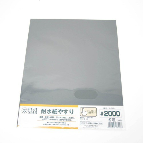 耐水紙やすり #2000