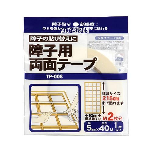 障子用両面テープ TP-008