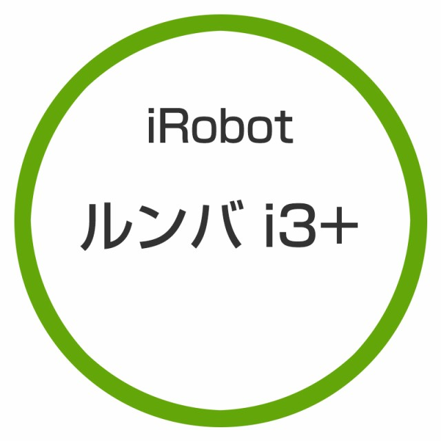 ★アイロボット / iRobot ルンバ i3+ I355060