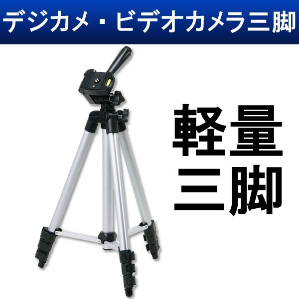 デジカメの撮影に♪ 軽量小型4段 CX-007 デジカメ...
