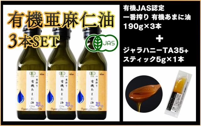 【送料無料】アマニ油 有機JAS認定 一番搾り 有機...