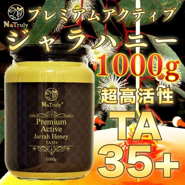 【送料無料】ジャラハニー TA35+ 1000g ナトゥリ...