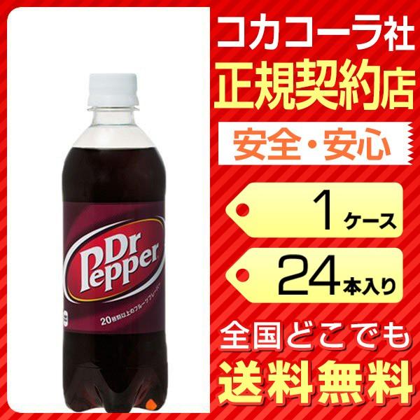 ドクターペッパー 500ml Dr ペッパー コカコーラ 炭酸 ペットボトル 【1ケース × 24本 】 送料無料 cola