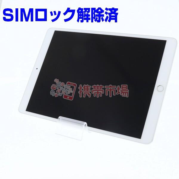ポイント3% SIMフリー docomo iPad Pro Wi-Fi+Cellular 256GB(10.5インチ) シルバー