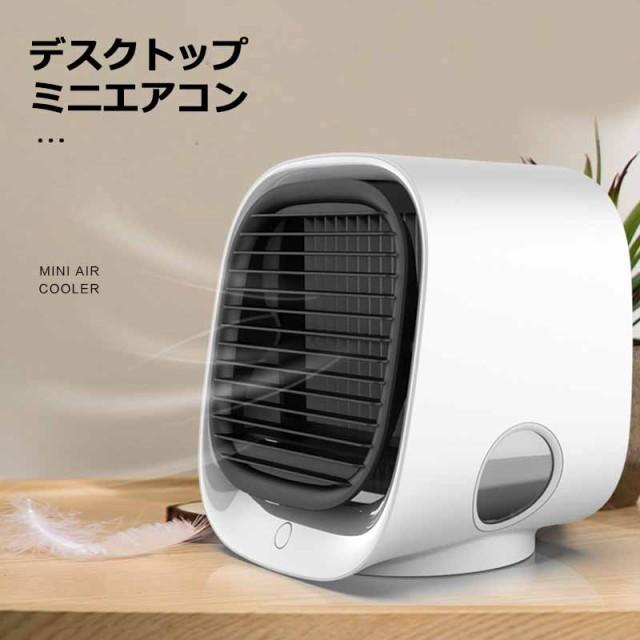 冷風扇 冷風機   ミニクーラー  ミニ扇風機  ミニ...
