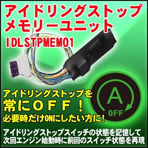 アイドリングストップメモリーユニット IDLSTPME...