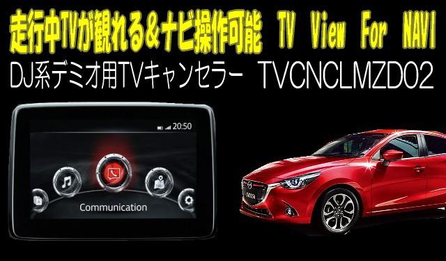 Mazda2/マツダ2(DJ系)用TVキャンセラー マツダコ...