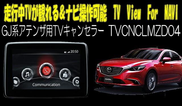 Mazda6/マツダ6(GJ系)用TVキャンセラー マツダコ...