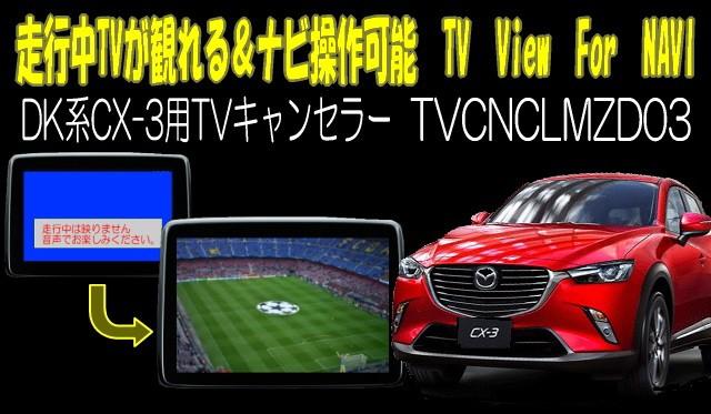 CX-3(DK系)用TVキャンセラー マツダコネクト対応...