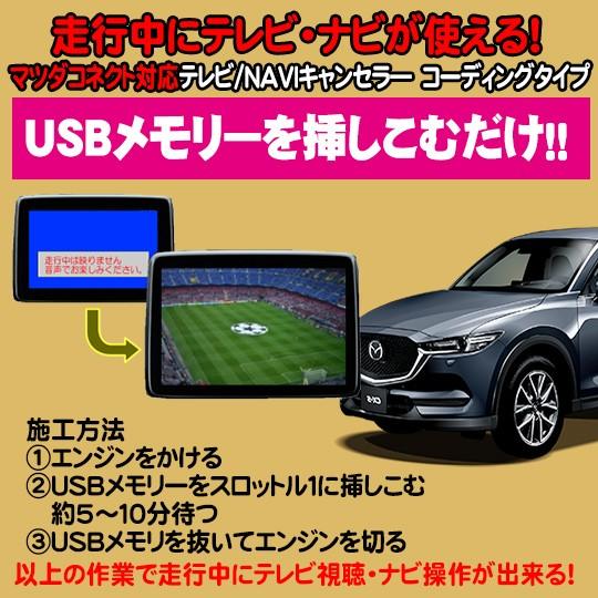 マツダコネクト専用 TVキャンセラ—/ナビキャン...