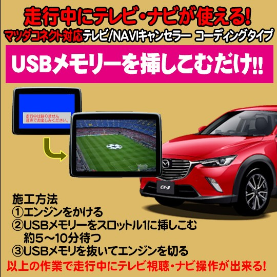 CX−3用 TVキャンセラ—/ナビキャンセラー U...