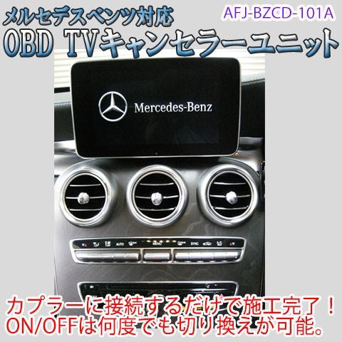 【Cクラス(205系)用】メルセデスベンツ用 OBD TV/...