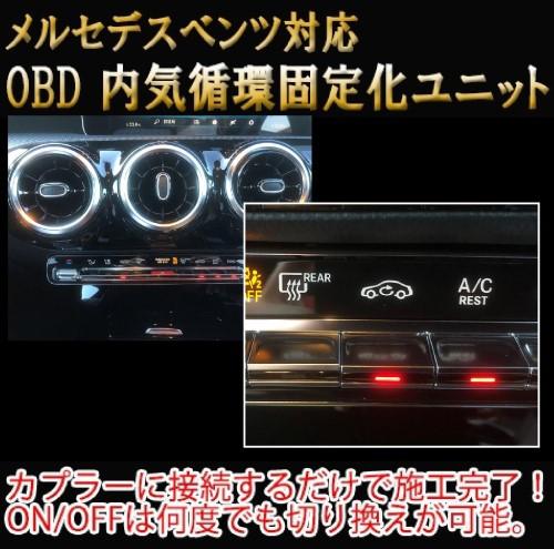 【A-Class(177系)用】メルセデスベンツ用 OBD 内...