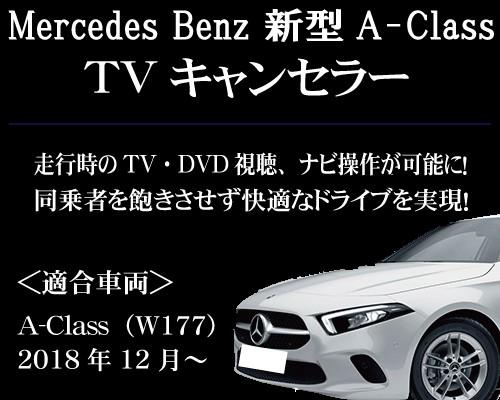メルセデスベンツ 新型Aクラス(W177/2018年12月...