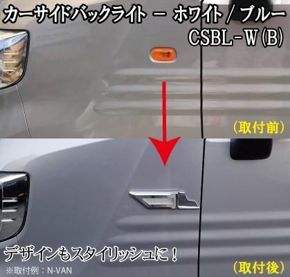 MPV(LY3P系)専用取付説明書付 カーサイドバッ...