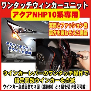 アクア(NHP10系)専用パッケージ ワンタッチウ...