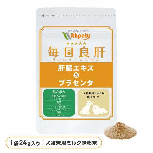 【メール便無料】(肝臓の健康維持)【8成分配合...