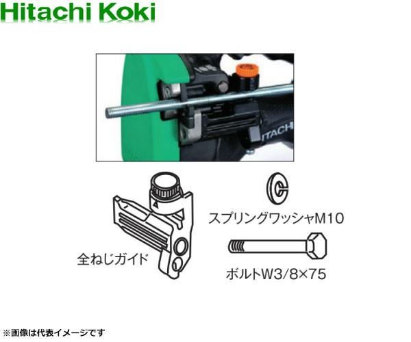 日立工機 全ねじカッタ用 ガイド組 309180