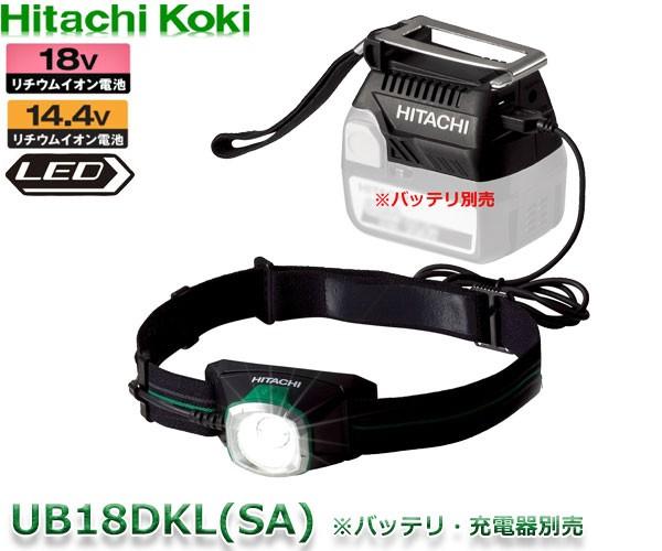 日立工機 コードレスヘッドライト/コードレスUSB...