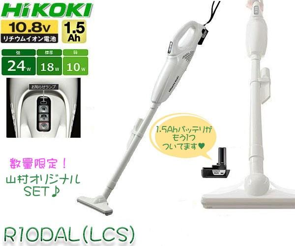 【数量限定】HiKOKI コードレスクリーナ 10.8V...