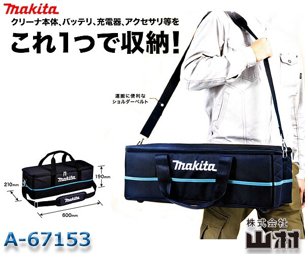 マキタ クリーナ用ソフトバッグ A-67153