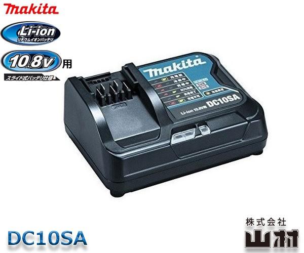 マキタ 純正充電器 DC10SA ※10.8Vスライド式...