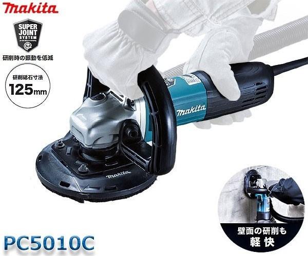 マキタ 電子コンクリートカンナ 125mm PC5010C...