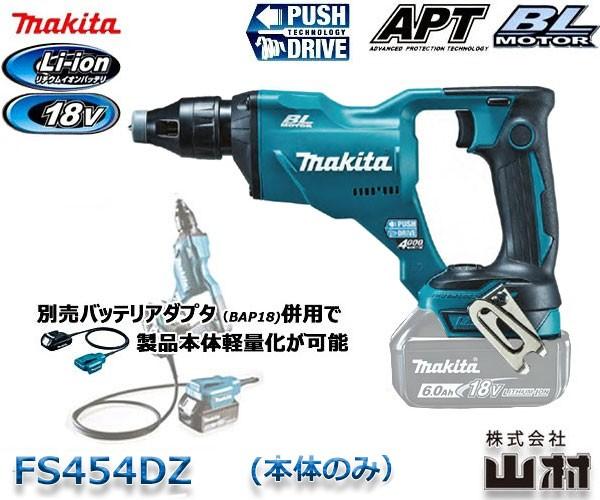 マキタ 充電式スクリュードライバ 18V FS454DZ...