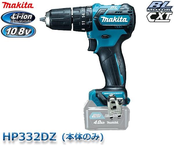 マキタ 充電式振動ドライバドリル 10.8V HP332...